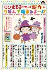『ちびまる子ちゃん』新作掲載を発表した『りぼん』10月号の告知ページ (C)さくらプロダクション