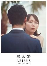 新郎の肩越しにレンズを覗き込む「#彼越し目線」の吉岡里帆