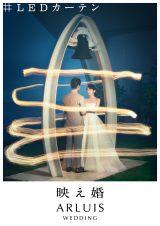 スマホのLEDライトなど灯りを持ったゲストが新郎・新婦の周りを囲むように走って撮影する「#LEDカーテン」