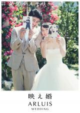 新郎・新婦の子ども時代の写真を用意し、顔の近くに写真を寄せて撮影する「#ダブルメモリー」