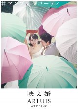 新郎・新婦を囲んでゲストが傘を差し、少し高い目線から撮影する「#アンブレラパーティ」
