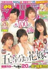 『週刊少年マガジン』(講談社)40号の表紙 (C)講談社