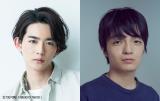 10月スタートの水曜ドラマ『同期のサクラ』に出演する(左から)竜星涼、岡山天音