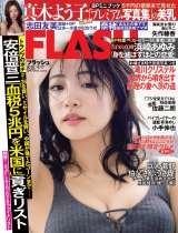 『FLASH』9月3日発売号表紙 (C)光文社/週刊FLASH