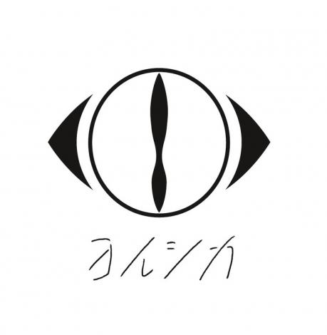 ヨルシカのアーティストロゴ