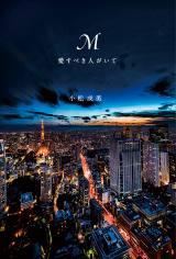 浜崎あゆみの自伝的小説『M 愛すべき人がいて』(小松成美・著幻冬舎/8月1日発売)