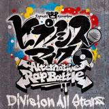 「ヒプノシスマイク-Alternative Rap Battle-」ジャケット