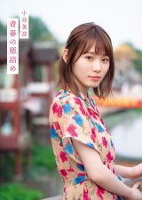 欅坂46小池美波1st写真集『青春の瓶詰め』ローソンHMV限定版表紙