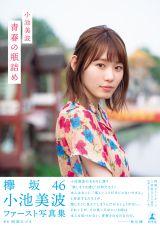 欅坂46小池美波1st写真集『青春の瓶詰め』ローソンHMV限定版表紙(帯あり)
