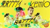 kemio、東京ゲゲゲイのコラボMV『日本アゲゲイ』が公開