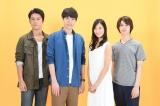 新金曜ドラマ『4分間のマリーゴールド』できょうだい役を演じる(左から)桐谷健太、福士蒼汰、菜々緒、横浜流星 (C)TBS