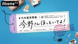 乃木坂46の新番組『乃木坂世界旅 今野さんほっといてよ!』(C)AbemaTV