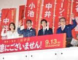 街頭演説を行った(左から)小池栄子、中井貴一、ディーン・フジオカ、三谷幸喜監督 (C)ORICON NewS inc.
