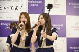 新番組『乃木坂世界旅 今野さんほっといてよ!』の発表会見に出席した(左から)松村沙友理、白石麻衣(C)AbemaTV