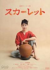 戸田恵梨香が主演する、連続テレビ小説第101作『スカーレット』(9月30日スタート)ポスタービジュアルが歓声(C)NHK