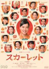 キャストポスターバージョン(C)NHK