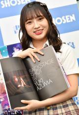 『NMB48近畿十番勝負2019 PHOTOBOOK』発売記念握手会に出席した東由樹