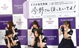 新番組『乃木坂世界旅 今野さんほっといてよ!』の発表会見の模様 (C)ORICON NewS inc.
