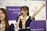 新番組『乃木坂世界旅 今野さんほっといてよ!』の発表会見に出席した山下美月(C)AbemaTV