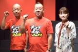『キングオブコント(KOC)2019』準決勝後の会見に出席した(左から)小峠英二、西村瑞樹、葵わかな