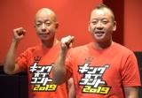『キングオブコント(KOC)2019』準決勝後の会見に出席したバイきんぐ(左から)小峠英二、西村瑞樹