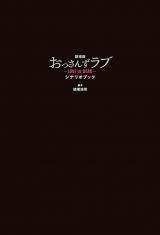 『劇場版おっさんずラブ 〜LOVE or DEAD〜 シナリオブック』(一迅社/8月27日発売)が、9/9付週間BOOKランキング3位を獲得 (c) Koji Tokuo (c) 2019「劇場版おっさんずラブ」製作委員会