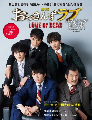 『劇場版おっさんずラブ〜LOVE or DEAD〜 オフィシャルBOOK』(マガジンハウス/8月23日発売)が、9/9付週間BOOKランキング8位を獲得