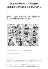 開設された漫画技術講座ブログ『元週刊少年ジャンプ編集者が漫画家から学んだことを書いていく』 (C)集英社