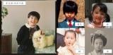 『俺の話は長い』公開された岸辺家&秋葉家の幼少期写真(C)日本テレビ