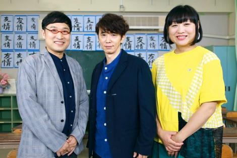 新番組『先生、、、どこにいるんですか?』のMCに起用された(左から)山里亮太、ユースケ・サンタマリア、山崎静代(C)テレビ東京