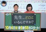 新番組『先生、、、どこにいるんですか?』のMCに起用された(左から)山里亮太、山崎静代(C)テレビ東京