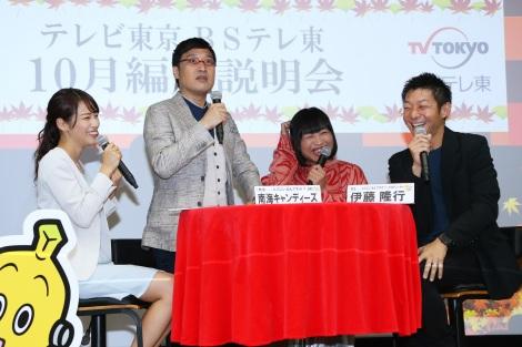 テレビ東京の10月期番組編成説明会の様子(C)テレビ東京