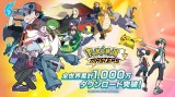 ポケモン×DeNAの新作アプリゲーム「ポケモンマスターズ」