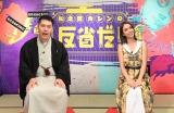 『松之丞カレンの反省だ!』2度目の1時間スペシャル、9月21日放送(C)テレビ朝日