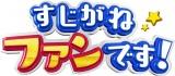 土曜深夜の『いまだにファンです!』が、10月から水曜深夜にお引越し。番組名も『すじがねファンです!』(10月2日スタート)に変更(C)テレビ朝日
