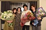 日曜ドラマ『あなたの番です』をクランクアップした(左から)西野七瀬、原田知世、田中圭、横浜流星(C)日本テレビ