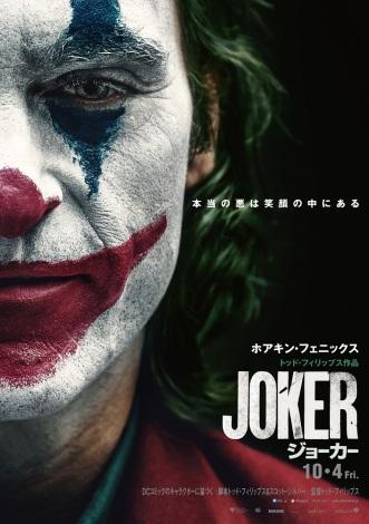 """映画『ジョーカー』ポスタービジュアル(C)2019 Warner Bros. Ent. All Rights Reserved"""" """"TM & (C) DC Comics"""""""