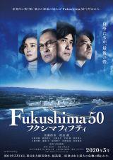 映画『Fukushima 50』ティザービジュアル(C)2020『Fukushima 50』製作委員会