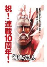 連載10周年を迎えた漫画「進撃の巨人」の記念ビジュアル