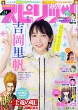 『週刊ビッグコミックスピリッツ』41号表紙