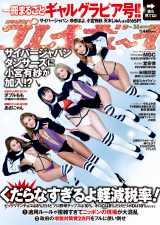 『週刊プレイボーイ』38号表紙