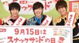 BOYS AND MEN(左から)本田剛文、田村侑久、平松賢人 (C)ORICON NewS inc.
