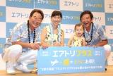 「エアトリで3世代旅」イベントに出席した(左から)東尾修、東尾理子、石田つむぎちゃん、石田純一 (C)ORICON NewS inc.