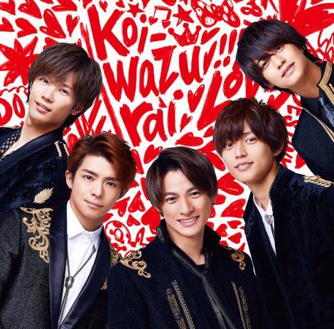 King & Prince「koi-wazurai」
