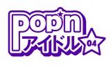 タワーレコードのアイドルイベント『POP'n アイドル』が5年ぶりに復活