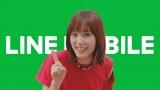 「尋常じゃない可愛さ」と話題の『LINEモバイル』新CMに出演する本田翼