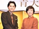 2021年大河ドラマ『青天を衝け』主演を務める(左から)吉沢亮、大森美香 (C)ORICON NewS inc.