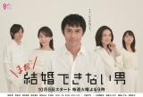 阿部寛、『まだ結婚できない男』の指揮シーンに変化「実は進化しています」