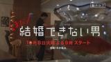 『まだ結婚できない男』の場面ショット(C)関西テレビ