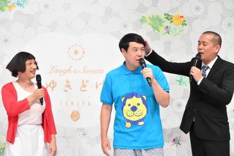 『石屋製菓×吉本興業 新プロジェクト 記者発表』に出席した(左から)すっちー、タカ、トシ